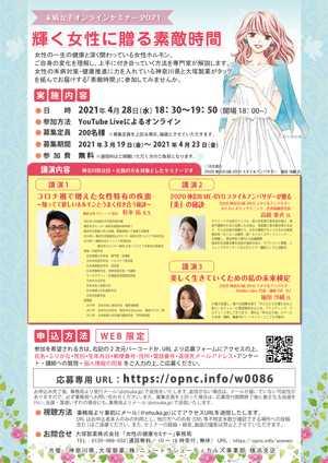 未病女子オンラインセミナー2021チラシ